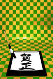 Front View Of Writing Brush And Kakizome On Green Pattern Stock Image