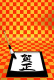 Front View Of Writing Brush And Kakizome On Pattern Stock Image