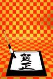 Front View Of Writing Brush y Kakizome en modelo ilustración del vector