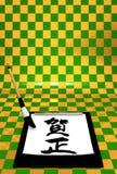 Front View Of Writing Brush y Kakizome en modelo verde ilustración del vector