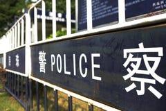 Frontière de police Photographie stock libre de droits