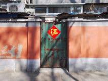 Fu китайского характера на двери Стоковые Фото