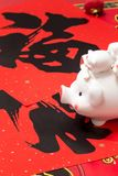 2019 is the year of the pig in Chinese lunar calendar. The `fu` character and cartoon image of the pig, which means 2019 is the year of the pig in Chinese lunar stock images