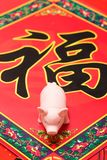 2019 is the year of the pig in Chinese lunar calendar. The `fu` character and cartoon image of the pig, which means 2019 is the year of the pig in Chinese lunar stock image