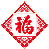 Fu Character-Spring Festival Symbol Royalty Free Stock Photo