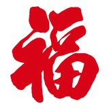 Fu-Chinese word write by brush pen. A red Chinese word Fu written by brush pen Royalty Free Stock Images