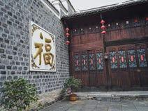 Fu för kinesiskt tecken som betyder bra lycka arkivbild
