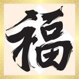 Fu - fortuna, felicidade Imagem de Stock Royalty Free