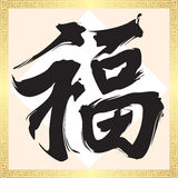 Fu - fortune, happiness. Chinese new year decoration, fu - fortune, happiness Royalty Free Stock Image