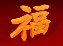 Fu - Geluk stock illustratie