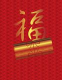 Fu Good Fortune Text with Scholar Scroll on Backgr. Fu Good Fortune Chinese Text with Scholar Scroll  on Fish Scale Background Illustration Stock Images