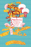 Fu hang New Year card Stock Images