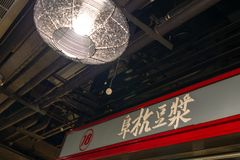 Fu Hang Soy Milk o Fu Hang Dou Jiang, un ristorante tradizionale famoso della prima colazione in Taiwan fotografie stock libere da diritti