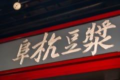 Fu Hang Soy Milk o Fu Hang Dou Jiang, un ristorante tradizionale famoso della prima colazione in Taiwan immagine stock