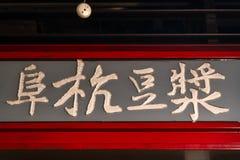 Fu Hang Soy Milk o Fu Hang Dou Jiang, un ristorante tradizionale famoso della prima colazione in Taiwan fotografia stock
