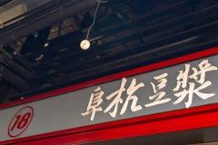 Fu Hang Soy Milk o Fu Hang Dou Jiang, un ristorante tradizionale famoso della prima colazione in Taiwan fotografia stock libera da diritti