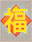Fu - meaning Happiness Halo Fortune Chinese Word II Royalty Free Stock Photography