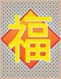 Fu - parola cinese II di fortuna di alone di felicità di significato Fotografia Stock Libera da Diritti
