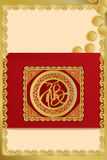 Fu pattern frame gold coin inside card Royalty Free Stock Photo