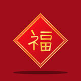 Fu rode achtergrond Royalty-vrije Stock Foto