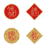 Fu style gold glitter red set Stock Photos