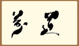 Fuente de la caligrafía de la ceremonia de té libre illustration