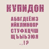 Fuente de vector decorativa del alfabeto Tema del amor stock de ilustración