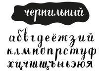 Fuente escrita mano del cirílico del cepillo Foto de archivo libre de regalías