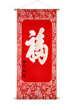 . Chinese word by kangxi emperor,tourist souvenirs royalty free stock photos