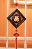 Full of Blessing - Fu. A close up of Chinese tradition FU sign with Chinese Knot Royalty Free Stock Photo