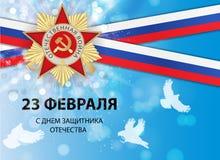Fundo abstrato com tradução do russo inscrição do 23 de fevereiro Ilustração do vetor ilustração stock