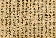 Fundo chinês da escrita Foto de Stock
