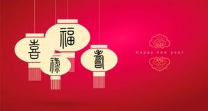 Fundo chinês do ano novo, o fundo, a cena ilustração royalty free