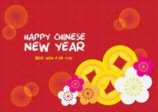 Fundo chinês do cartão da decoração do ano novo Imagens de Stock