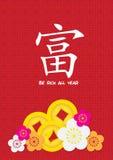 Fundo chinês do cartão da decoração do ano novo Foto de Stock