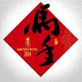 Fundo chinês do cartão do ano 2014 novo