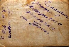 Fundo de papel amarelo velho Fotografia de Stock Royalty Free