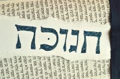 Fundo do Hanukkah Foto de Stock