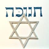 Fundo do Hanukkah, ou do Hanukkah Foto de Stock Royalty Free