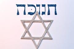Fundo do Hanukkah, ou do Hanukkah Fotos de Stock