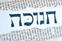 Fundo do Hanukkah, ou do Hanukkah Imagens de Stock Royalty Free