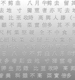 Fundo dos caráteres chineses Fotografia de Stock Royalty Free