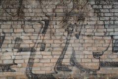 Fundo envelhecido obscuridade dos grafittis da parede de tijolo Fotos de Stock Royalty Free