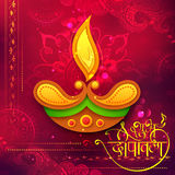 Fundo feliz de Shubh Deepawali Diwali com o diya da aquarela para o festival claro da Índia Imagem de Stock