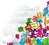 Fundo japonês abstrato Fotografia de Stock