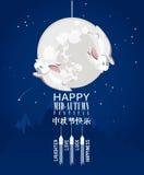 Fundo meados de do vetor de Autumn Lantern Festival com coelhos chineses da lua Fotografia de Stock