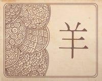 Fundo ornamentado do cartão do vetor ilustração royalty free