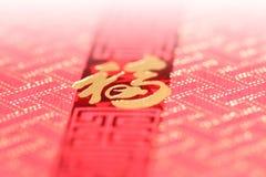 Fundo por o ano novo chinês Foto de Stock