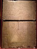 Funerary Stela of the Chief Treasurer and Royal Chamberlain Tjetji at Metropolitan Museum of Art. Stock Photography