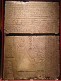 Funerary Stela of the Chief Treasurer and Royal Chamberlain Tjetji at Metropolitan Museum of Art. Royalty Free Stock Photo